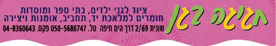 חגיגה בגן בחיפה