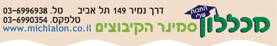 מכללון בתל אביב