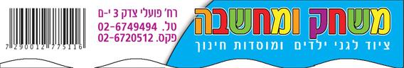 משחק ומחשבה בירושלים
