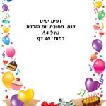 דפים יפים מסיבת יום הולדת