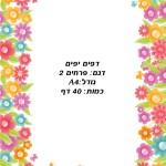 דפים יפים פרחים 2