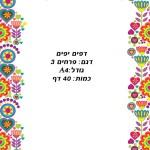 דפים יפים פרחים 3