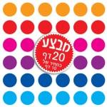 עיגולים צבעוניים קוטר 15