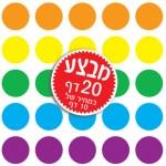 עיגולים צבעוניים קוטר 18