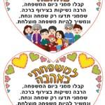 לב למשפחתי באהבה גדול