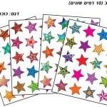 כוכבים מעורב