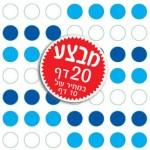 עיגולים כחול לבן קוטר 1