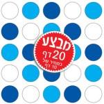 עיגולים כחול לבן קוטר 1.8