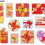 מתנות