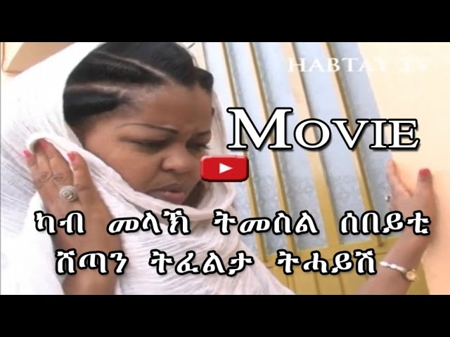 Eritrean Movie – A devil is better than the angel you dont know – Eritrea