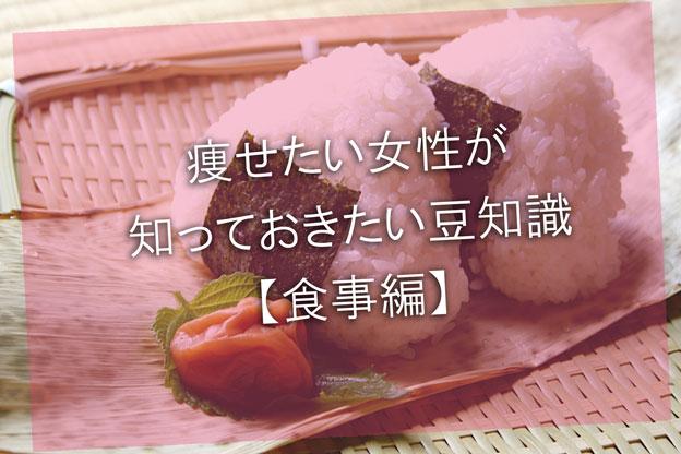 痩せたい女性が知っておきたい豆知識【食事編1/2】