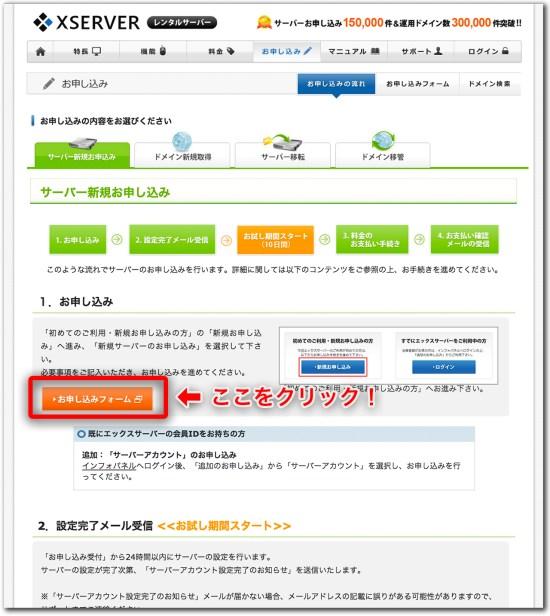 エックスサーバー申し込み002b