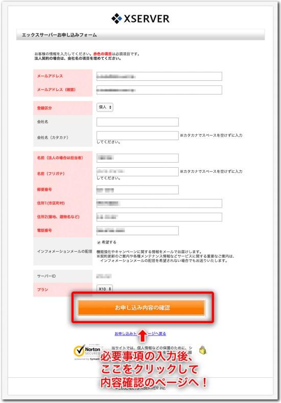 エックスサーバー申し込み009b