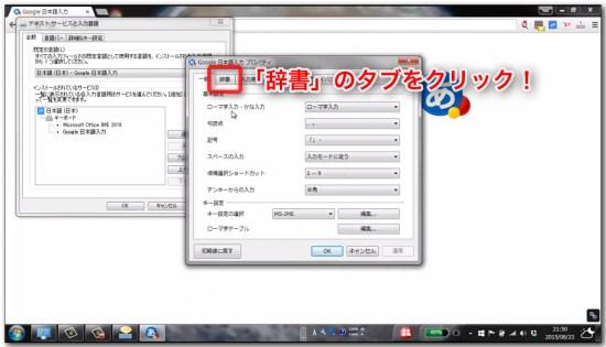 G日本語入力導入_10