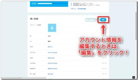Skypeの導入_13