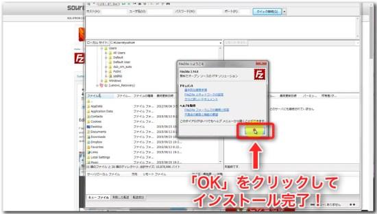 FileZillaの導入_14