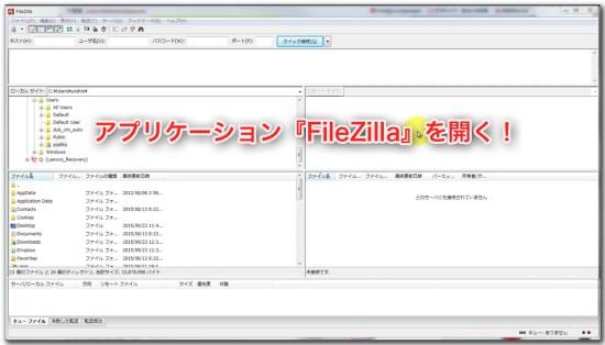FileZillaでXSに接続_01