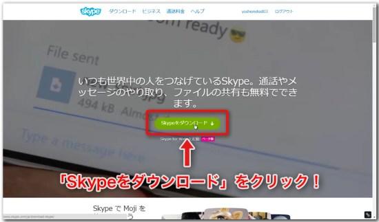Skypeの導入_03