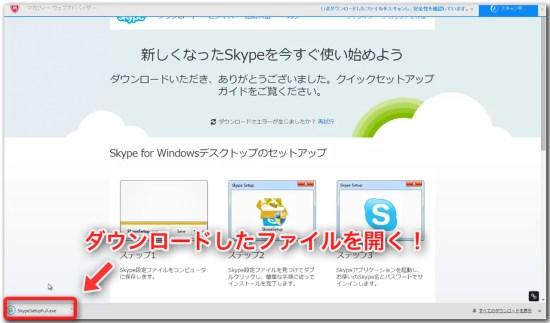 Skypeの導入_05