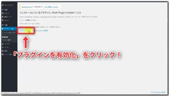 Multi Plugin Installerでプラグインを一括DL_04