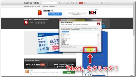 FileZillaの導入_11