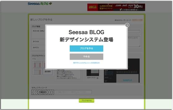SB登録07_スタート画面