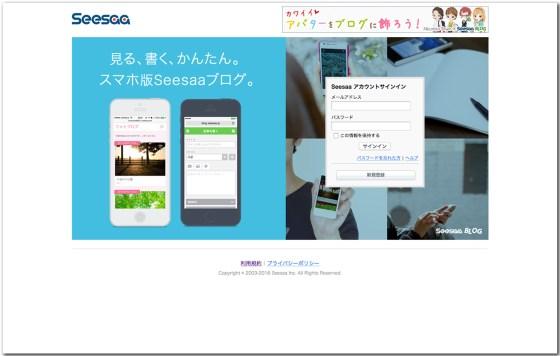 SB登録04_ログイン画面