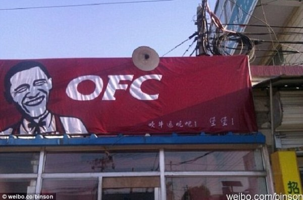 北京出現山寨版肯德基:OFC (Obama Fried Chicken)