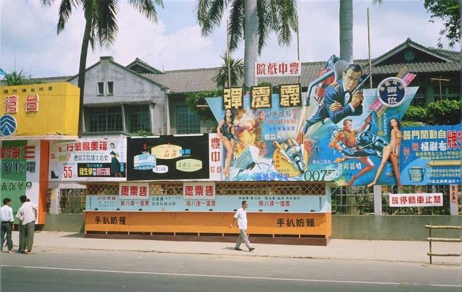 1960 年代台中當時電影院