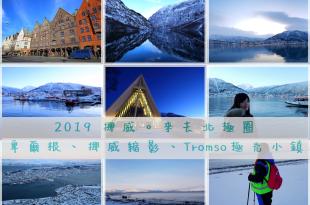 2019挪威極光(上)❄挪威縮影+極光小鎮Tromso市區漫遊+Lyngen雪鞋健行欣賞北極圈海岸美景☃