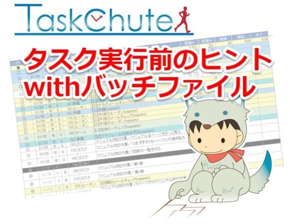 TaskChute2withBatFile