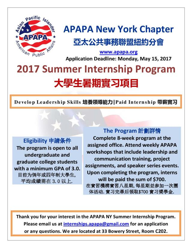 2017 APAPA Internship Flyer-page-001