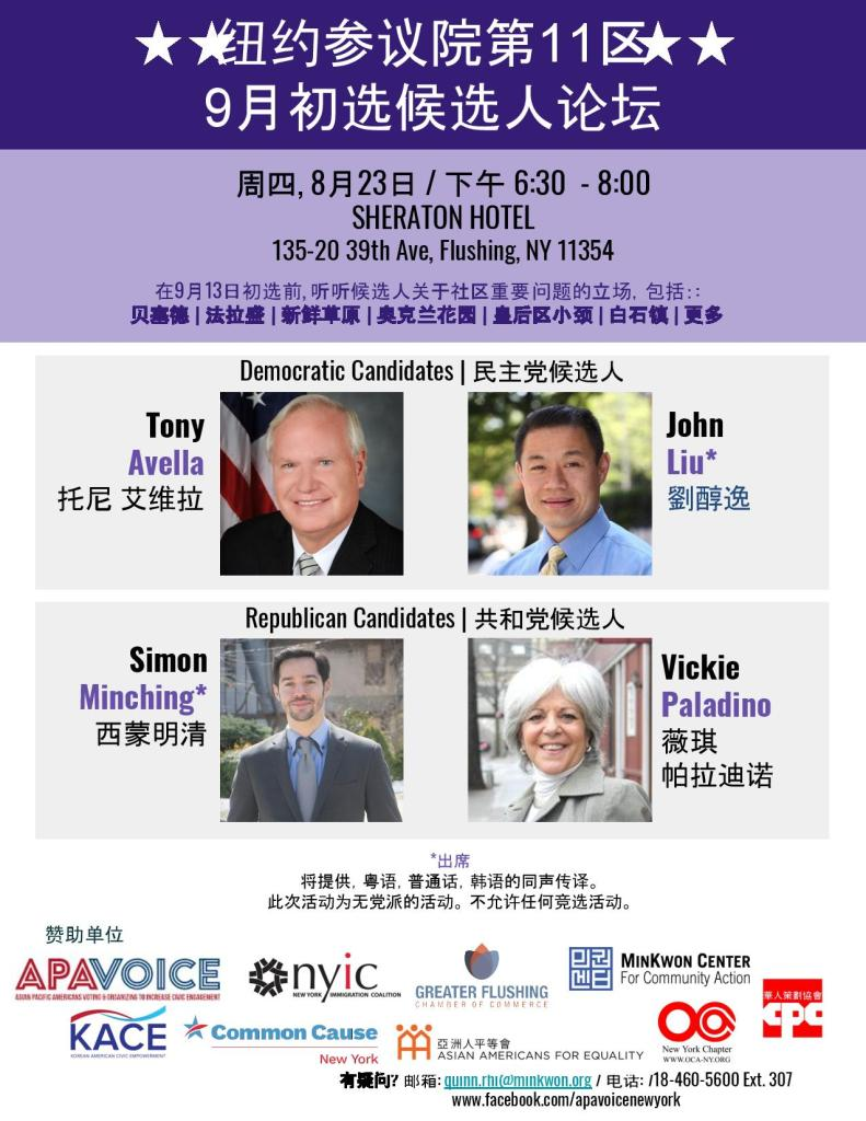 2018 APA VOICE Candidate Forum Flyers (SD11) - Chinese-page-001