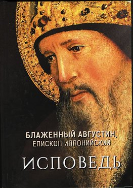 Августин-Исповедь
