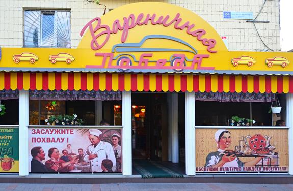 Kiev - Lesya Ukrainka Boulevard - Varenichnaya Restaurant