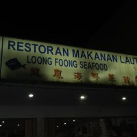Loong Foong Seafood Roast Duck@ Taman Paramount