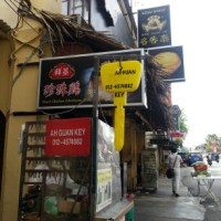 Eggy tart goodness@Ming Xiang Tai Pastry Shop, Burmah Road, Penang