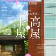 住宅雑誌「Replan Vol.106」に掲載されました。の画像