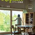 住宅雑誌「Replan vol.113」に掲載されました。の画像