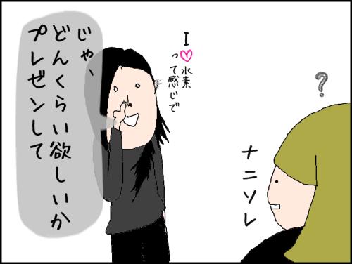 不可解な夫と水素水0020
