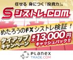 シストレ.COM 当ブログ限定タイアップキャンペーンでキャッシュバックアップ!