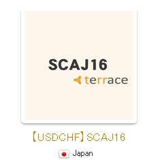 【USDCHF】SCAJ16