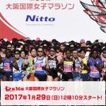 大阪国際女子マラソン2017の注目選手は?スタート時間やコースマップも気になる!