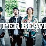 SUPER BEAVERのメンバーのプロフィール!出身や学歴は?おすすめ曲は何?