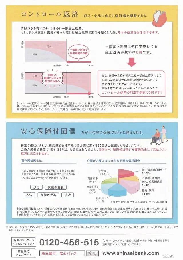 %e6%96%b0%e7%94%9f%e9%8a%80%e8%a1%8c%e3%82%b3%e3%83%b3%e3%83%88%e3%83%ad%e3%83%bc%e3%83%ab%e8%bf%94%e6%b8%88%e3%81%bb%e3%81%8b