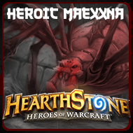 Hearthstone – How to Beat Heroic Maexxna