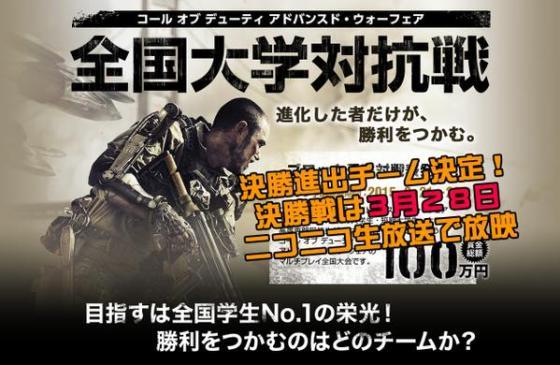 CoD:AW:賞金100万円を賭けた「全国大学対抗戦」、決勝チーム出揃う
