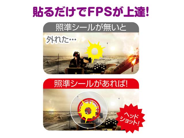 画面に貼るだけでエイム力向上! 『FPS ターゲットシール4』発売