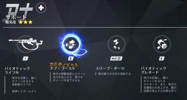 Overwatch-ana001