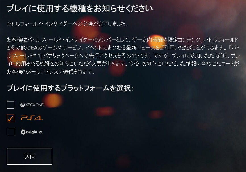 BF1 オープンベータ